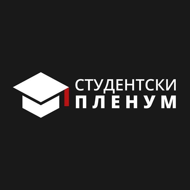 Пленум технички факултети