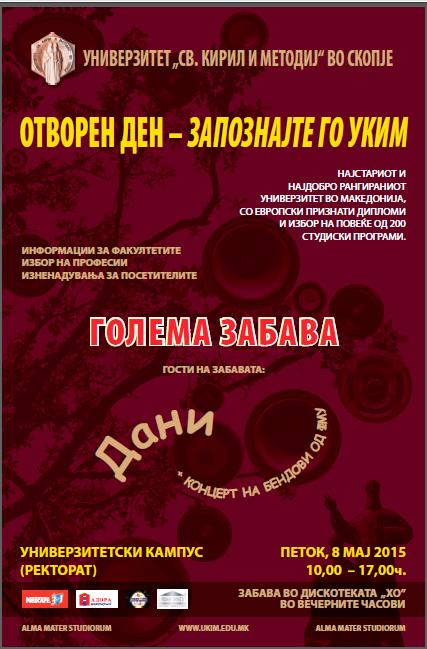 """Ден на високото образование на Универзитетот """"Св. Кирил и Методиј"""""""