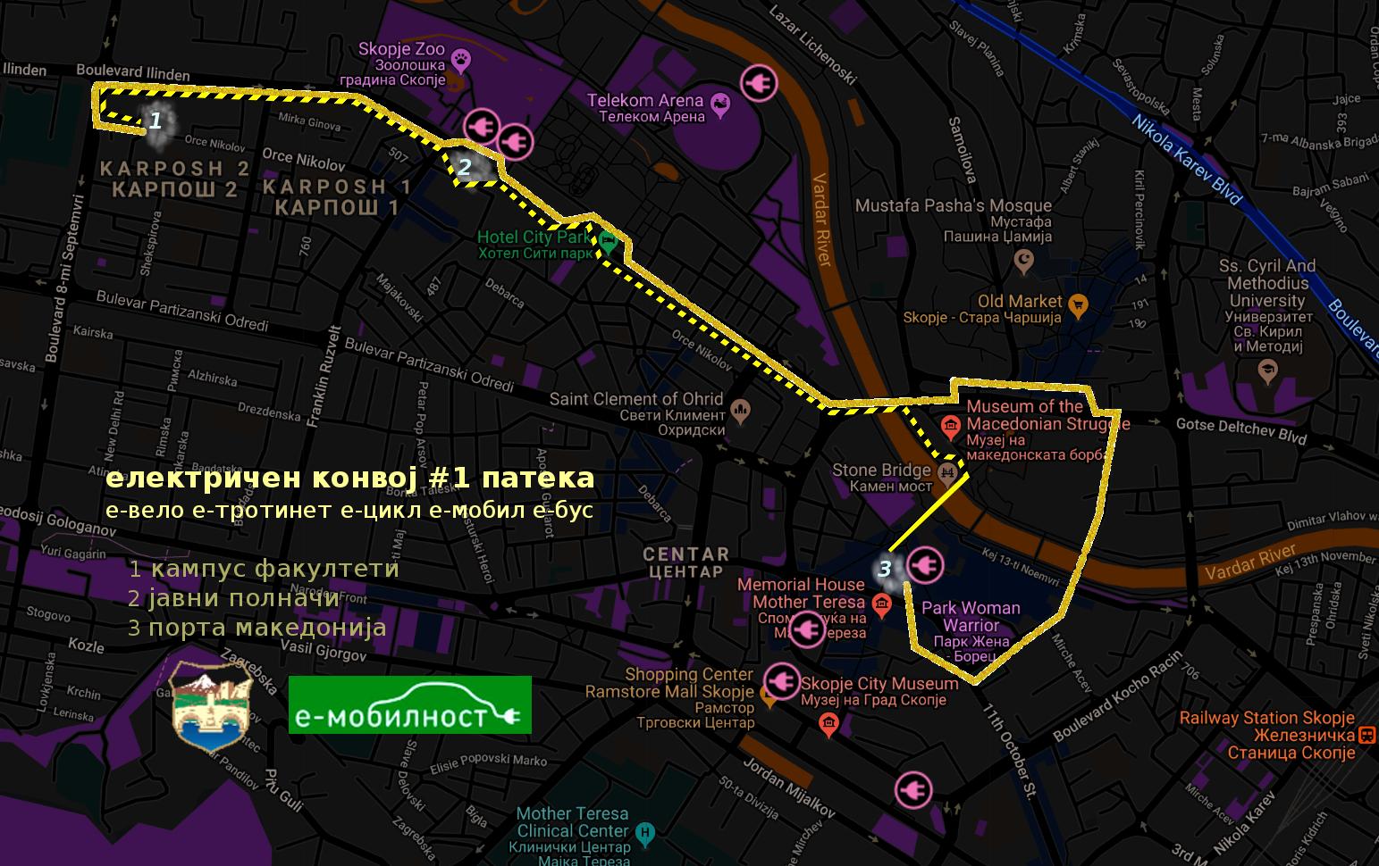 патека на движење на електрични и плаг-ин возила низ градски улици е-конвој #1
